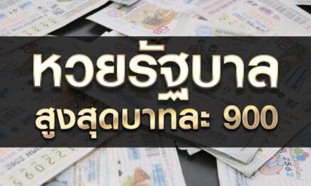 หวยรัฐบาลไทยออนไลน์