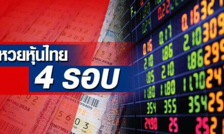 เว็บหวยหุ้นไทย 4 รอบ