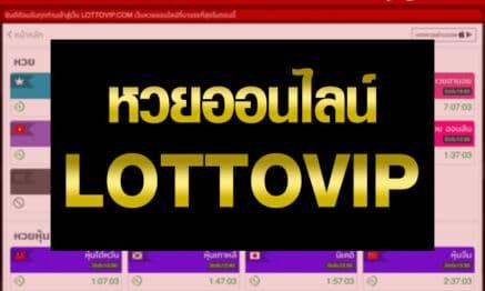 หวยออนไลน์ lottovip