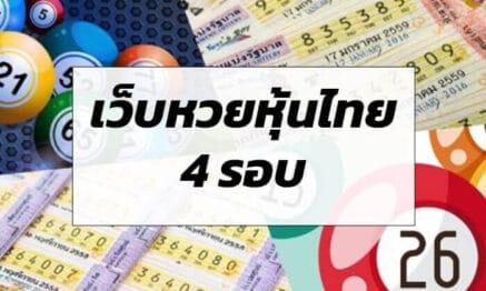 เว็บซื้อหุ้นไทย4รอบ